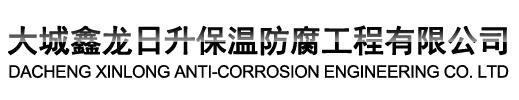 直埋保温管厂家首选大城县鑫龙日升保温防腐工程有限公司
